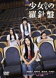 忽那汐里 DVD 「少女たちの羅針盤 (2枚組)」