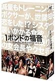 1ポンドの福音 DVD-BOX