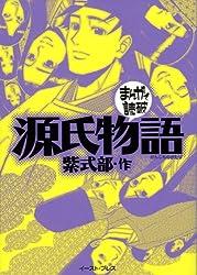 源氏物語 (まんがで読破)