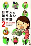 """日本人の知らない日本語:なるほど~X爆笑!の日本語""""再發見""""コミックエッセイ"""