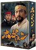 ホ・ギュン 朝鮮王朝を揺るがした男 DVD-BOX 4[DVD]