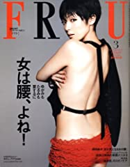 FRaU (フラウ) 2009年 03月号 [雑誌]
