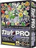 カットPRO Vol.7 リアルタッチ 植物・野菜・果物編