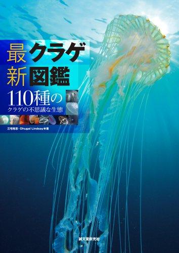 最新 クラゲ図鑑: 110種のクラゲの不思議な生態