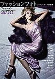 ファッションフォト (コマーシャル・フォト別冊(COMMERCIAL PHOTO SERIES))