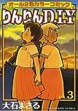 りんりんD・I・Y コミック 1-3巻セット (ヤングキングコミックス)