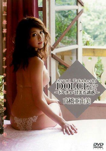 高橋亜由美 DVD『DOLCE☆ ~ドルチェ・甘美な誘惑~』