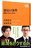 憲法の条件―戦後70年から考える (NHK出版新書 452)