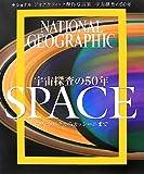 宇宙探査の50年SPACE―ナショナルジオグラフィック傑作写真集 スプートニクからカッシーニまで