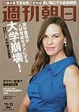 週刊朝日 2015年 11/13 号 [雑誌]