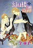 幻月楼奇譚 (2) (キャラコミックス)