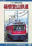 マルチ運転室展望 箱根登山鉄道 [DVD]