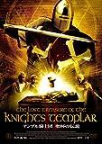 テンプル騎士団 聖杯の伝説 [DVD]