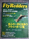 Fly Rodders (フライロッダーズ) 1999年 09月号別冊 VOL.4 (Fly Rodders (フライロッダーズ))