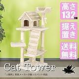三角お屋根の猫ハウス・円形ベッド キャットタワーzs CW-T0804 ネコタワー 132cm 据え置き型 自立 【気になる匂いが無いと好評です】もふもふ生地 1~2頭用 猫タワー ペット用品 爪とぎ 80mmポスト スリム