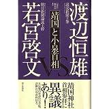 . Tsuneo Watanabe, the Yomiuri Shimbun chief editor vs Wakamiya Hirofumi Asahi Shimbun editorial chief editor...