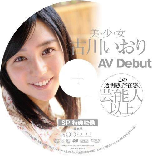 【数量限定】古川いおり AV Debut 特典ディスク付き [DVD][アダルト]