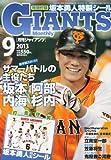月刊 GIANTS (ジャイアンツ) 2013年 09月号 [雑誌]