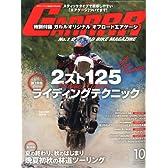 GARRR (ガルル) 2011年 10月号 [雑誌]