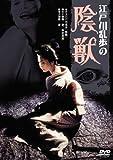 江戸川乱歩の陰獣 [DVD]