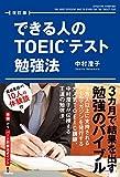 改訂版 できる人のTOEICテスト勉強法 (中経出版) -