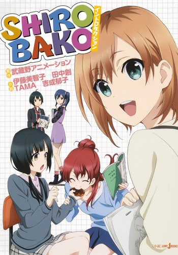 SHIROBAKO ����ȥ��������� (JUMP j BOOKS)