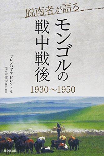 脱南者が語るモンゴルの戦中戦後1930〜1950