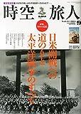 時空旅人 2015年 09 月号 (男の隠れ家特別編集 時空旅人 Vol.27 「日米開戦への道のりと太平洋戦争のすべて」)