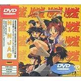 Ninja�ԡ���δ������δ��� [DVD]