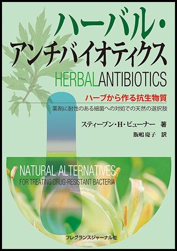 ハーバル・アンチバイオティクス―ハーブから作る抗生物質 薬剤に耐性のある細菌への対処での天然の選択肢
