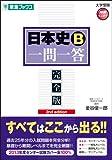 日本史B一問一答【完全版】2nd edition (東進ブックス 大学受験 高速マスター) ランキングお取り寄せ