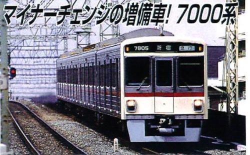Nゲージ A3752 京王7000系 旧塗装・スカート付 付属4両セット