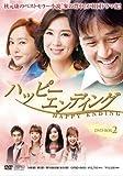 ハッピーエンディング DVD-BOX2[DVD]