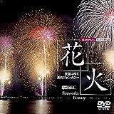 花火/夜空に咲く光のファンタジー [DVD]