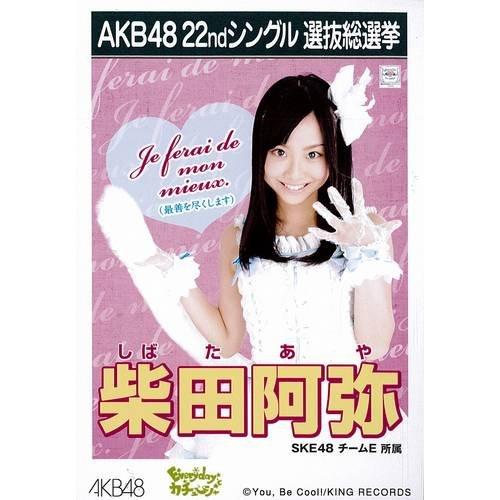 AKB48公式生写真22ndシングル選抜総選挙【柴田阿弥】