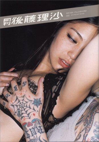 月刊後藤理沙 (SHINCHO MOOK 86)