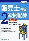 販売士検定2級問題集 Part1(平成22年度版)