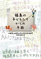 福島の子どもたちからの手紙 ほうしゃのうっていつなくなるの?
