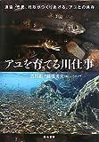 延岡湾、海産稚アユ漁一時停止 五ケ瀬川資源回復へ