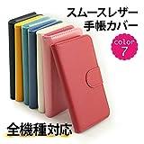 モバイルプラス UPQ Phone A01X 専用 ケース カバー 手帳 スライド式 スムースレザー (イエロー) 手帳型ケース アップキュー シムフリー 手帳カバー スマホカバー