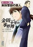金田一少年の事件簿 File(32)