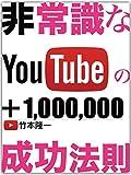 非常識なYouTubeの成功法則: 10万再生ビデオを連発する「たった1つ」のコツを徹底解説! (YouTube100万再生実践会)