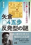 矢倉△4五歩反発型の謎 ~なぜ▲4六銀・3七桂型は滅んだのか?~ (マイナビ将棋BOOKS)