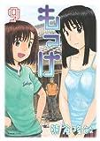 もっけ(9) (アフタヌーンコミックス)