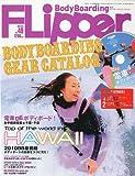 Body Boarding FLipper (ボディボーディング フリッパー) 2010年 05月号