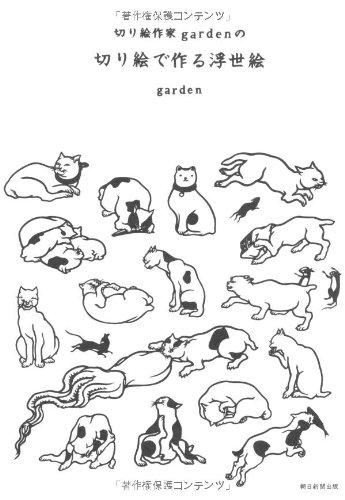 切り絵作家gardenの切り絵で作る浮世絵 [単行本]