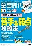 螢雪時代 2016年 07月号 [雑誌] (旺文社螢雪時代)