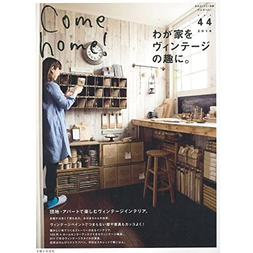 Come home! Vol.44 (私のカントリー別冊)