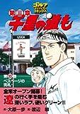 第三章千里の道も 33 ベスページの洗礼 (ゴルフダイジェストコミックス)