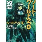 ソード・ワールド2.0  ルールブックIII (富士見ドラゴン・ブック)